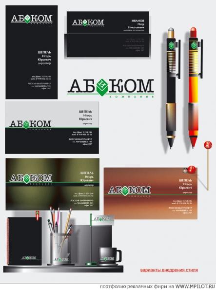 Дизайн интерьера.  Фирменный стиль.  Согласованный логотип.  Поиск идеи.