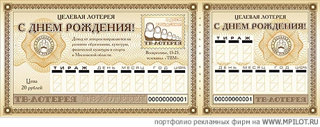 Шаблон лотерейного билета своими руками