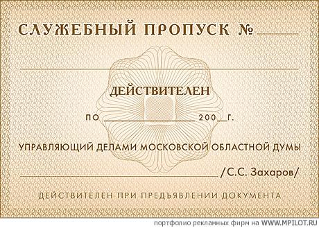 документ на товар