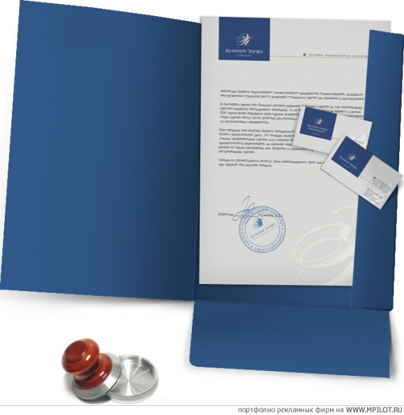 Бланк, визитка и фолдер выполненные в фирменном стиле.