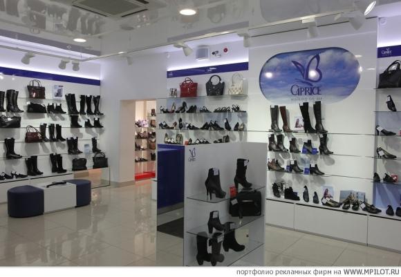 Магазин Обуви Екатеринбург