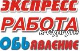 Работа в сургуте газета объявления подать объявление в газетуквадратн